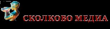 Сколково, новости Сколково, сайт Сколково, информационный портал Сколково-медиа, Skolkovo